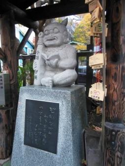 A reading Oni